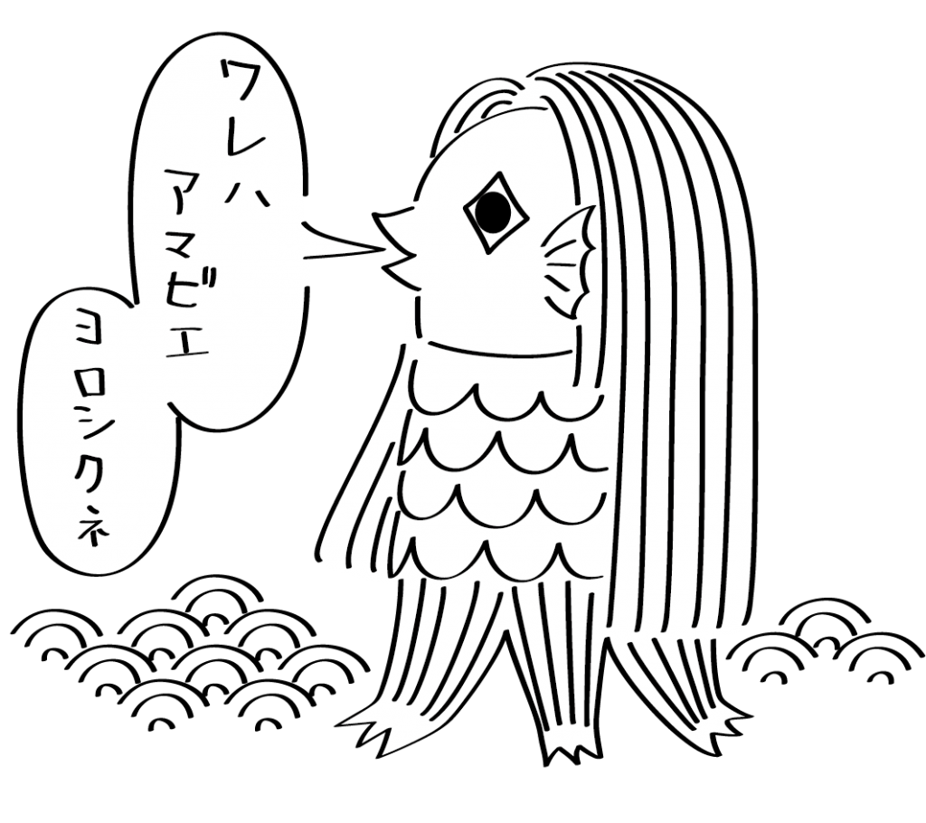 アマビエのイラスト