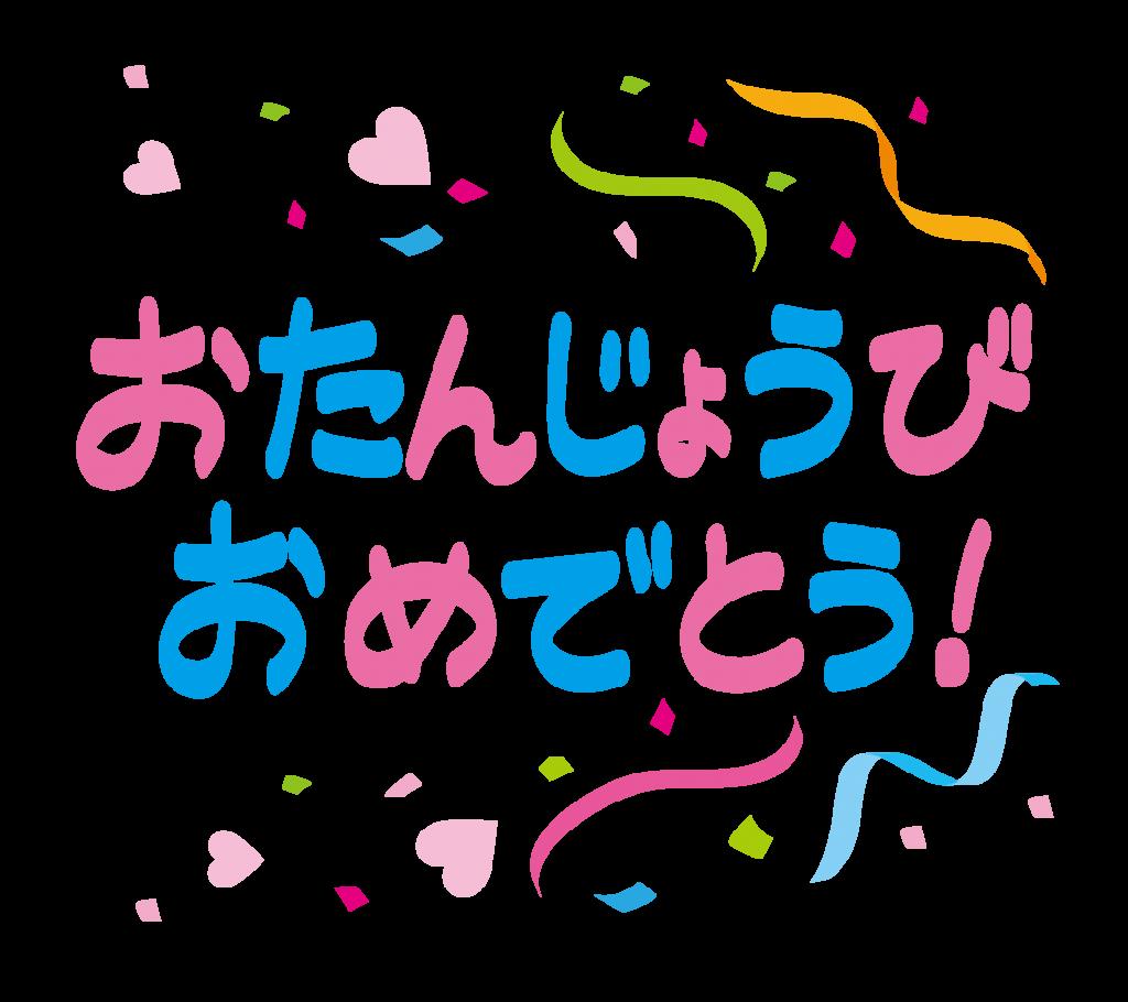 おたんじょうびおめでとうの文字のイラスト